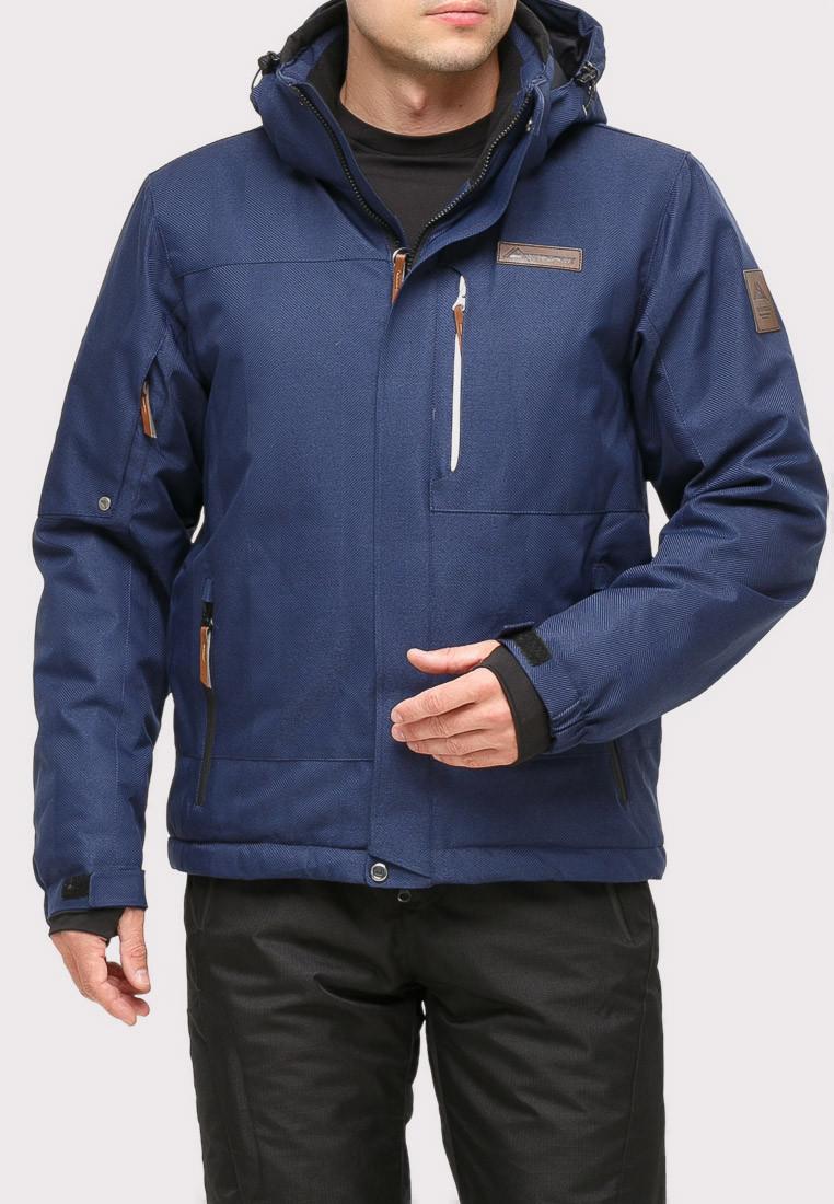 Купить Куртка горнолыжная мужская темно-синего цвета 1901TS