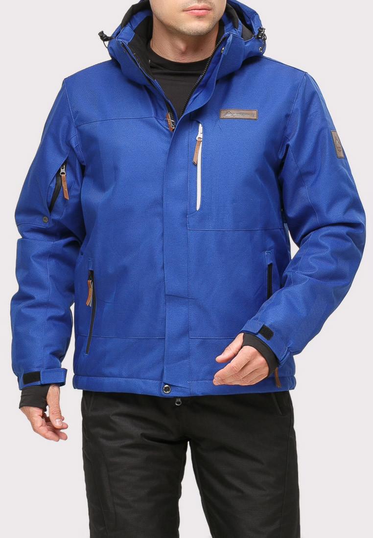 Купить Куртка горнолыжная мужская синего цвета 1901S